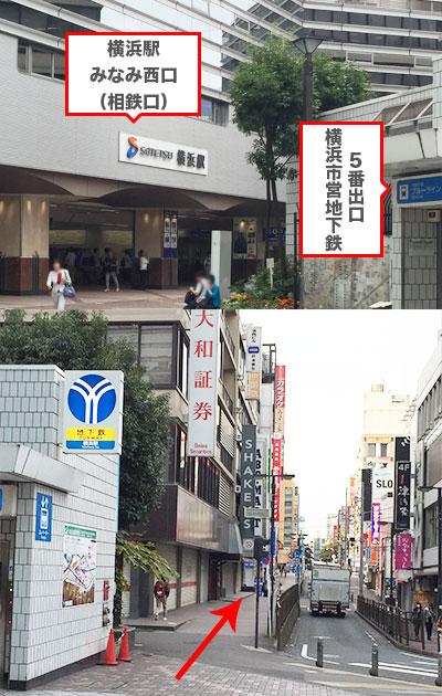 """""""横浜駅みなみ西口(相鉄口)を出ます。""""/"""